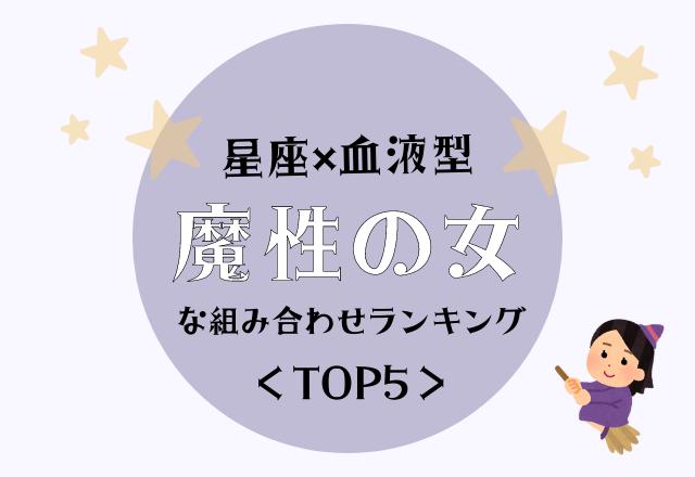 星座×血液型別!【魔性の女】組み合わせランキング<TOP5>