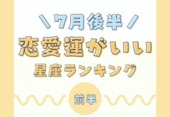 試される時期?!7月の後半「恋愛運」がいい星座ランキング【7位〜12位】