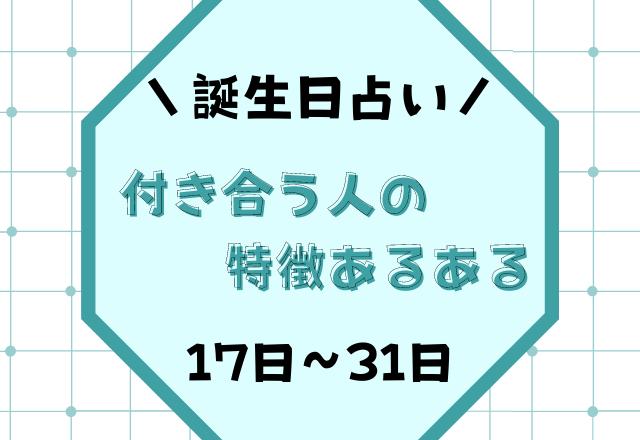 【誕生日占い】あなたが付き合う人の特徴あるある<17日〜31日>