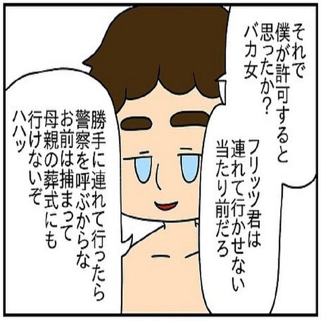 「警察呼ぶからな」息子を日本へ行かせないと言い張る夫。暴言の連続に、私はつい…?!【ドイツで交際結婚そして国際離婚する話】<Vol.102>