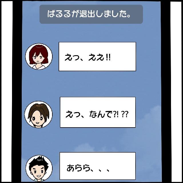 勢いで4人のLINEグループを退出した私。その後、ヤバ美から突然電話がかかってきて…?!【本当にいた!ヤバイ女の話】<Vol.5>