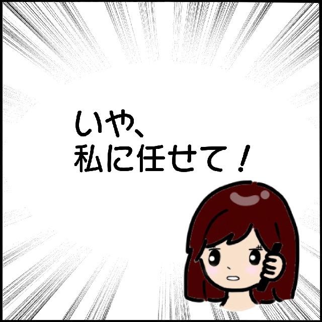 「無神経だった」と謝罪してきたヤバ美…彼女は「K介には私が謝る!」と言い出して…?!【本当にいた!ヤバイ女の話】<Vol.6>