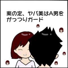 もう関わりたくないのに!ヤバ美はA男をがっつりガードしてきて…?!【本当にいた!ヤバイ女の話】<Vol.18>