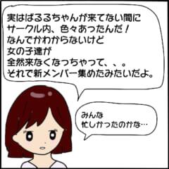 自分が原因って気づいてない?!ヤバ美は「自分以外の女子メンバーが来ない」と不思議そうにしていて…?!【本当にいた!ヤバイ女の話】<Vol.23>