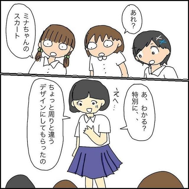 え、ふんどし?!私の通ってる学校は制服の形が様々で、ある日友達の制服を見ると…?!【思春期真っ盛りの中学生日記】<Vol.1>