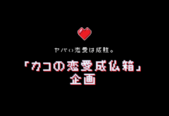 ヤバい恋愛は成敗!!恋愛jp「カコの恋愛成仏箱」企画
