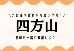 この漢字読めたら凄いです!【四方山】意味も一緒に確認しよう!