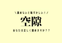 読めないと恥ずかしい!【空隙】あなたは正しく読めますか??