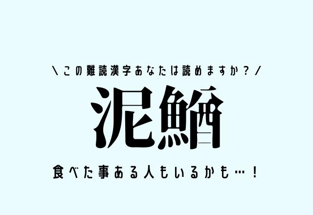 食べた事ある人もいるかも…!【泥鰌】この難読漢字あなたは読めますか??