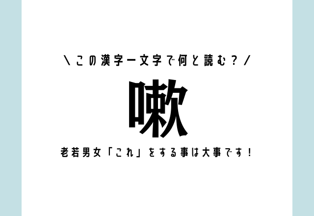 老若男女「これ」をする事は大事です!【嗽】この漢字一文字で何と読む?