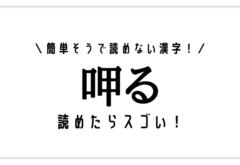 簡単そうで読めない漢字!【呷る】読めたらスゴい!