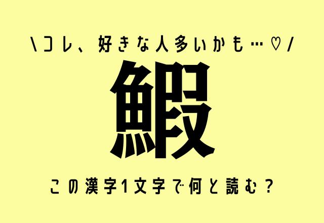 コレ、好きな人多いかも…♡【鰕】この漢字1文字で何と読む?