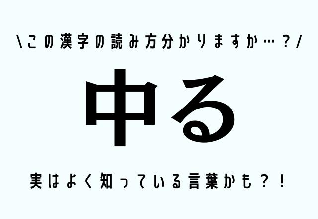 この漢字の読み方分かりますか…?【中る】実はよく知っている言葉かも?!