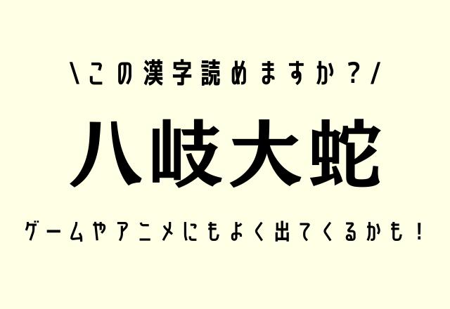 この漢字読めますか?【八岐大蛇】ゲームやアニメにもよく出てくるかも!