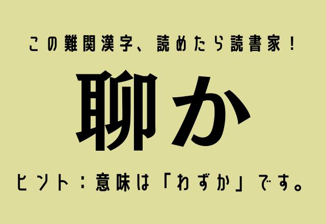 この難関漢字、読めたら読書家!【聊か】ヒント:意味は「わずか」です。