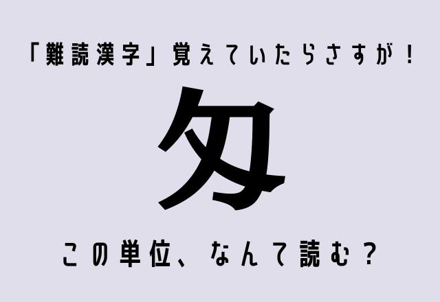 「難読漢字」覚えていたらさすが!【匁】この単位、なんて読むでしょうか?