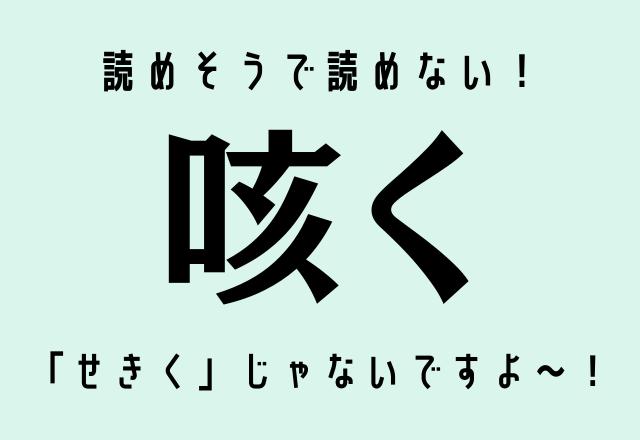 読めそうで読めない!【咳く】「せきく」じゃないですよ~!