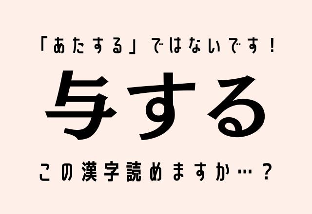 「あたする」ではないです!【与する】この漢字読めますか…?