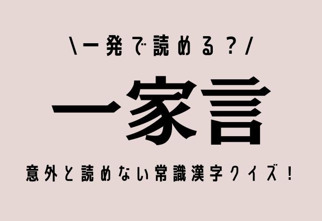 一発で読める?【一家言】意外と正しく読めない常識漢字クイズ!