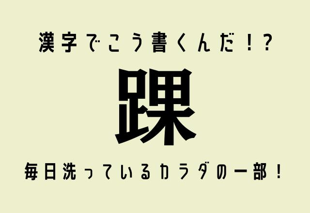 漢字でこう書くんだ!?【踝】毎日洗っているカラダの一部、なんて読む?