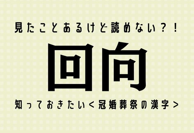 見たことあるけど読めない?!【回向】知っておきたい<冠婚葬祭の漢字>