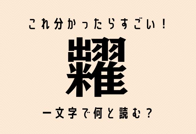 これ分かったらすごい!【糶】一文字で何と読む?