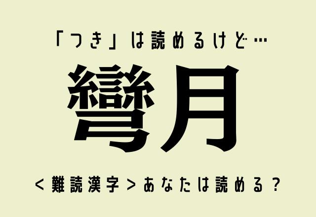 「つき」は読めるけど…【彎月】この<難読漢字>あなたは読める?