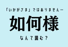 難読漢字クイズ「いかがさま」ではありません…【如何様】なんて読む?