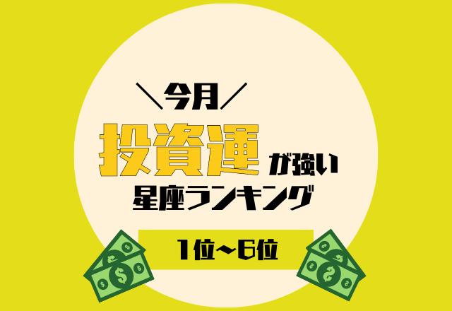 情報をキャッチして?!今月、【投資運が強い】星座ランキング<1位〜6位>