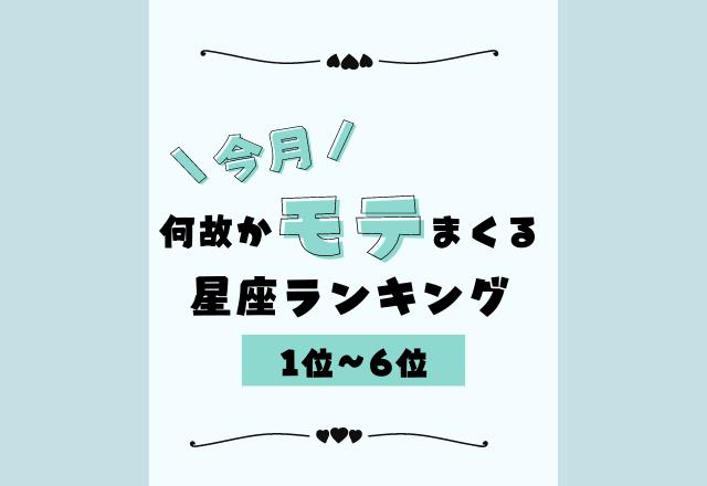【12星座別】恋が成就する?!今月、なぜかモテまくる星座ランキング<1位〜6位>