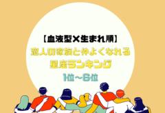 【12星座別】包容力あるかも!恋人の家族と仲よくなれる星座ランキング<1位〜6位>