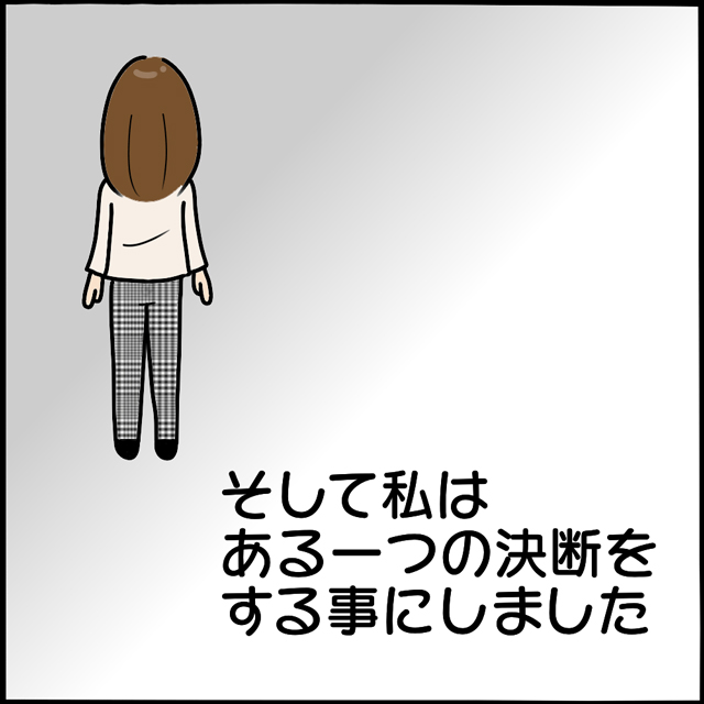 ある決断?!ヤバ美に変な噂を流され、周りから避けられるようになった私は…?!【本当にいた!ヤバイ女の話】<Vol.42>