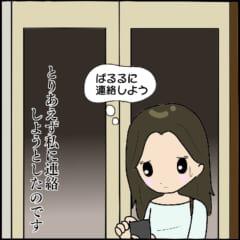 故障かな…?午前1時に帰宅したM子。なぜかエレベーターが真っ暗で使用できず…?!【怖い話。背後にいるのは誰…】<12話>