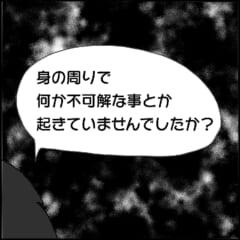 「1ヶ月前からM子さんの背後に…」霊感の強い同僚T田さんが、突然M子に話してきた衝撃の内容とは…?!【怖い話。背後にいるのは誰…】<21話>
