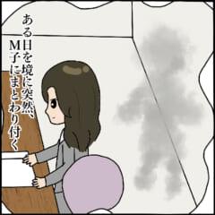 本当に憑りつかれていた…!霊感の強い同僚T田さんは、1ヶ月前からM子につきまとう男性が見えるようになって…【怖い話。背後にいるのは誰…】<22話>