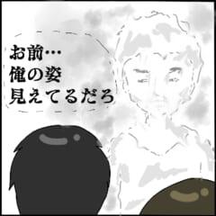 「ある日M子さんの背後に憑く男性から…」霊感の強い同僚T田さんは、あることからその霊が危険だと察して…?!【怖い話。背後にいるのは誰…】<23話>