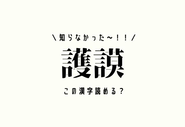 知らなかった~!!【護謨】この漢字読める?皆の家にもきっとあるアレ!