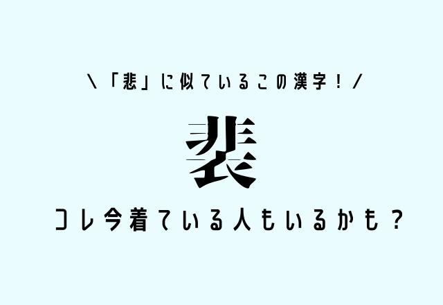 「悲」に似ているこの漢字!【裴】コレ今着ている人もいるかも?