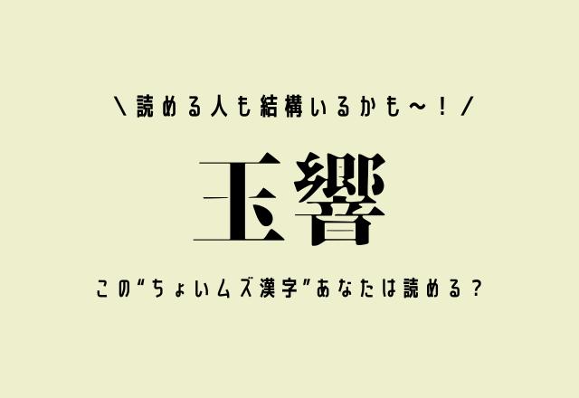 """読める人も結構いるかも〜!【玉響】この""""ちょいムズ漢字""""あなたは読める?"""
