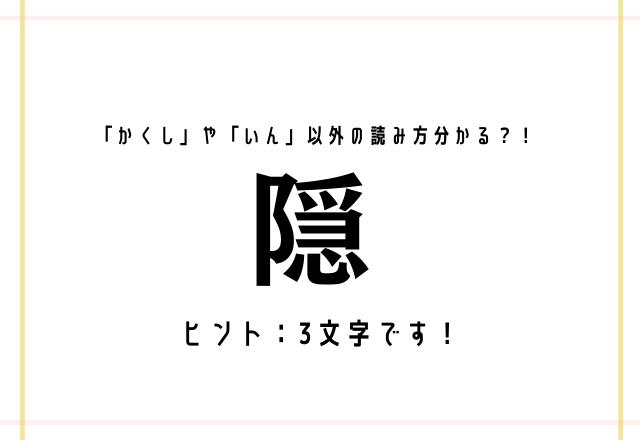 「かくし」や「いん」以外の読み方分かる?!【隠】ヒント:3文字です!