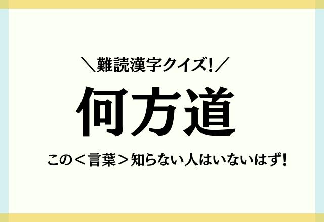 難読漢字クイズ!【何方道】この<言葉>知らない人はいないはず!
