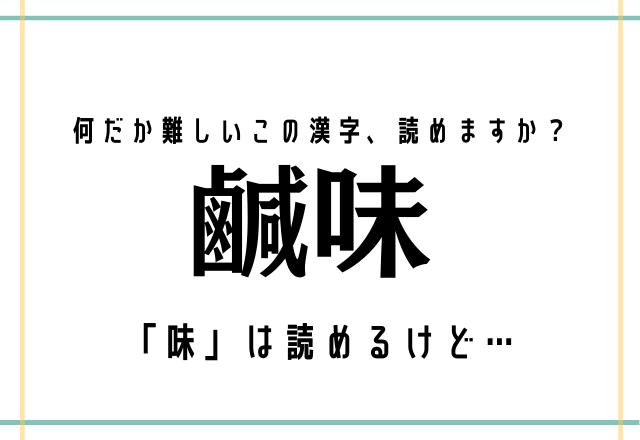 「味」は読めるけど…【鹹味】何だか難しいこの漢字、あなたは読めますか?