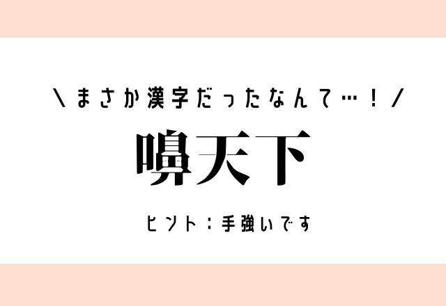 まさか漢字だったなんて…!【嚊天下】難読漢字クイズ、ヒント:手強いです
