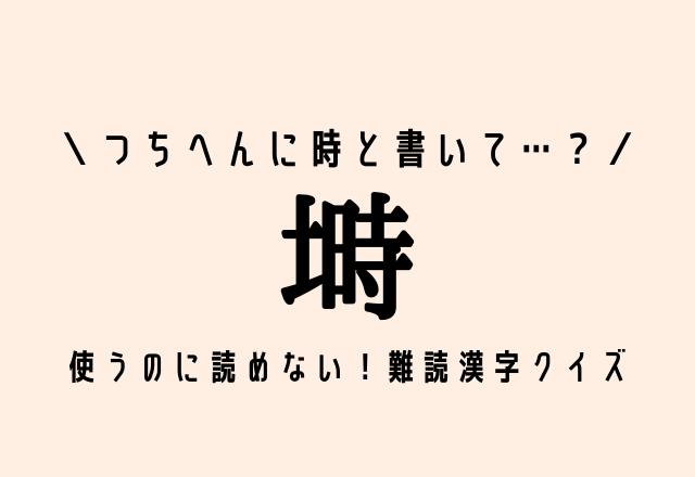 つちへんに時と書いて…?【塒】使うのに読めない!難読漢字クイズ