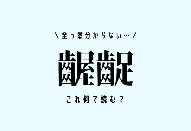 全っ然分からない…【齷齪】実はよく使っている難読漢字クイズ、これ何て読む?