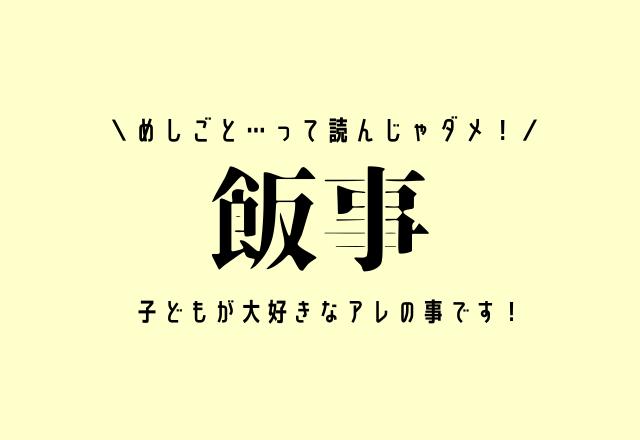 めしごと…って読んじゃダメ!【飯事】子どもが大好きなアレの事です!