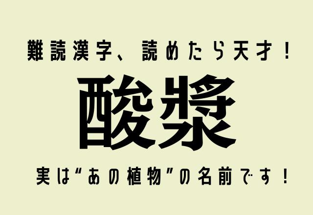 """難読漢字、読めたら天才!【酸漿】実は""""あの植物""""の名前です!"""