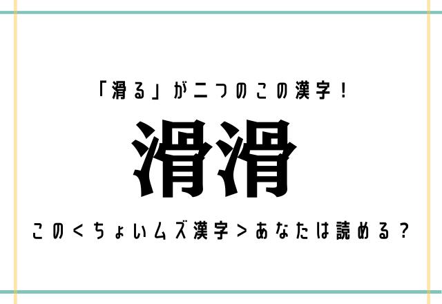 「滑る」が二つのこの漢字!【滑滑】この<ちょいムズ漢字>あなたは読める?