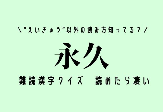 """""""えいきゅう""""以外の読み方知ってる?難読漢字クイズ【永久】読めたらスゴイ"""