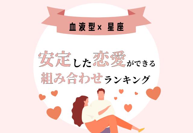 【血液型×星座】互いに惹かれる?!「安定した恋愛ができる組み合わせ」ランキング